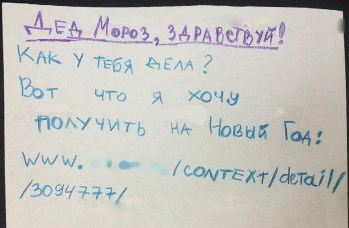 письмо деду морозу подарок по ссылке