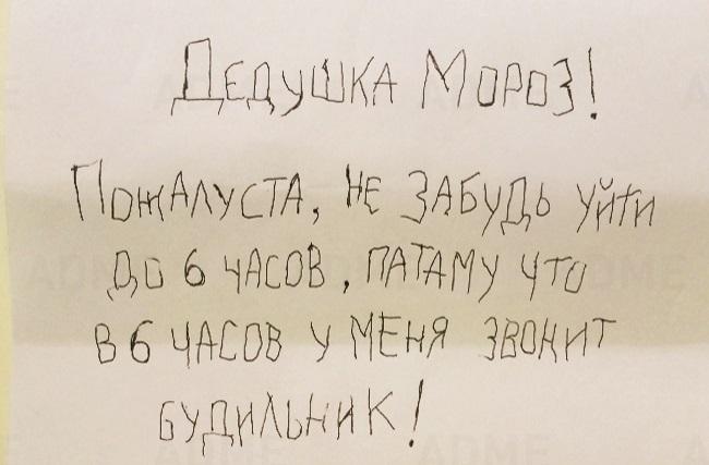 Письмо деду морозу про будильник
