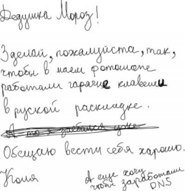 Письмо деду морозу про фотошоп