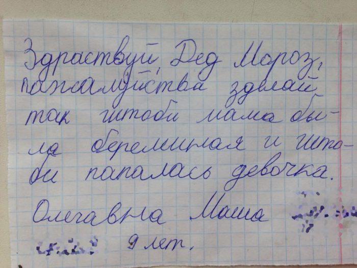Письмо деду морозу про маму беременную