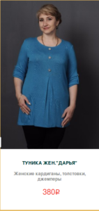 Туника женская голубая