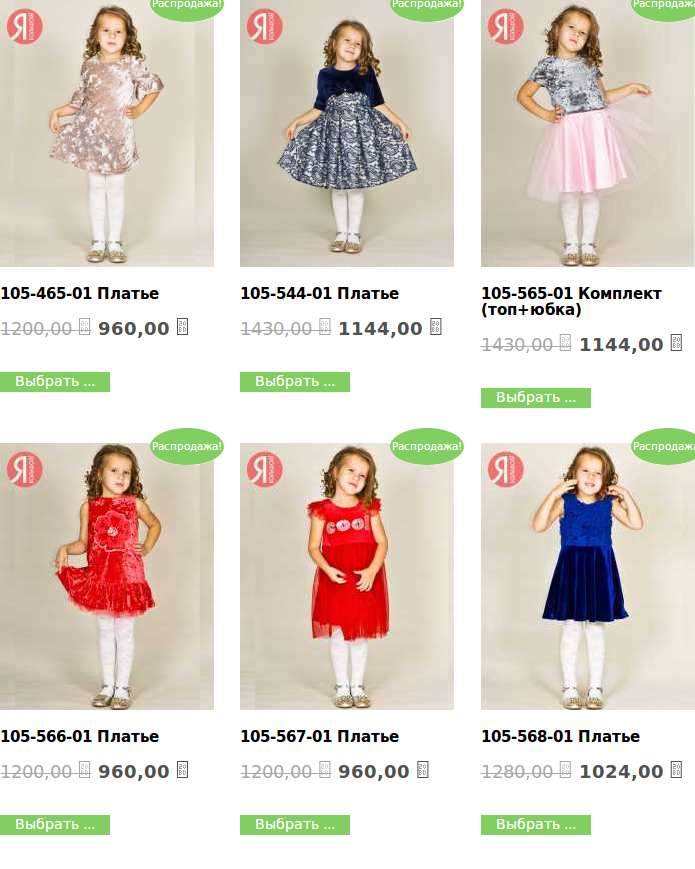 Детский трикотаж в розницу -Праздничные платья со скидками для девочек Я Большой
