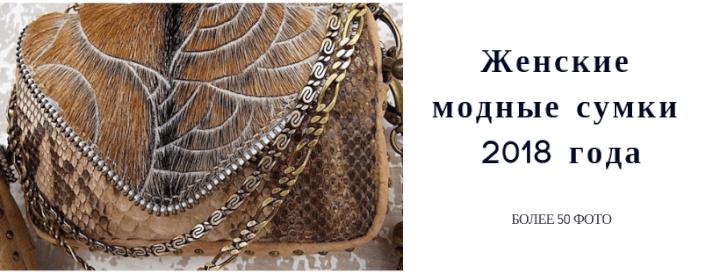 Cумки женские мода 2018 года