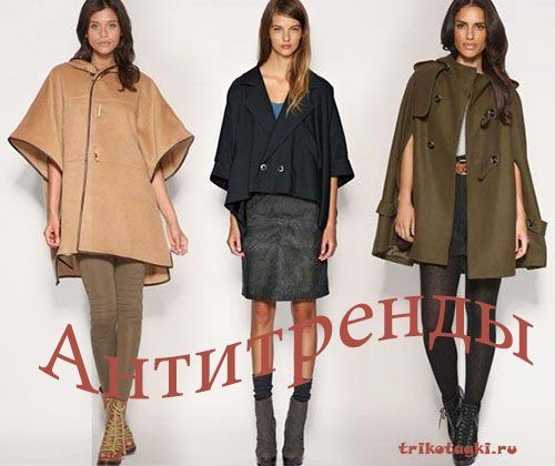 Антитренды пальто