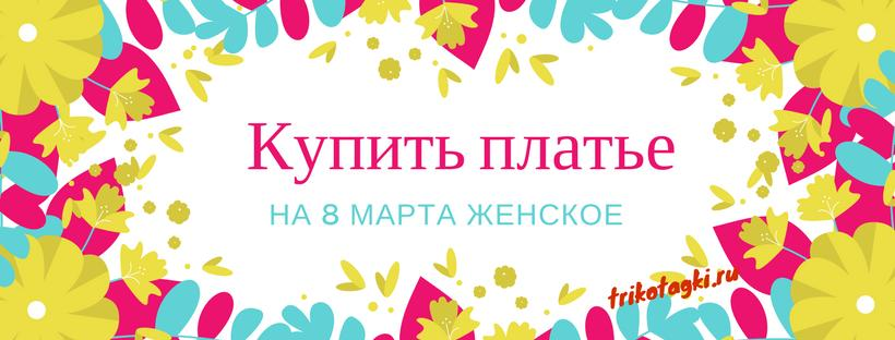 Купить платье на 8 марта женское Гомани