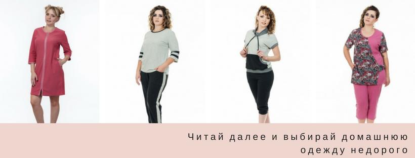 Недорогая домашняя одежда для женщин