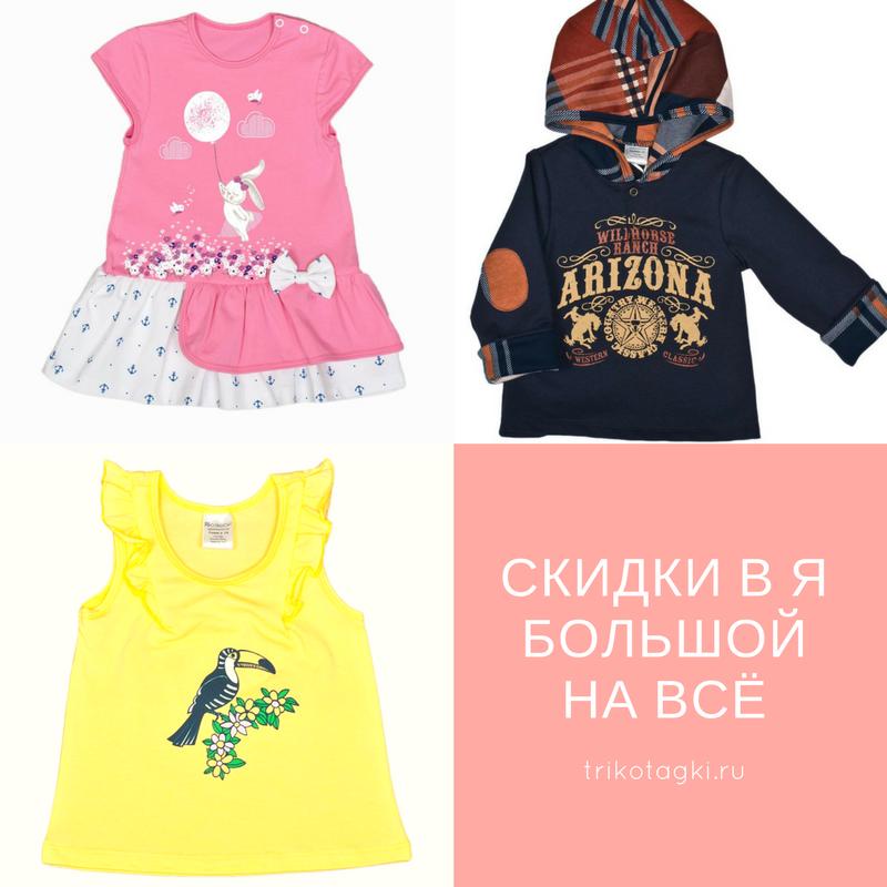 Детские товары для девочек и мальчиков Я Большой