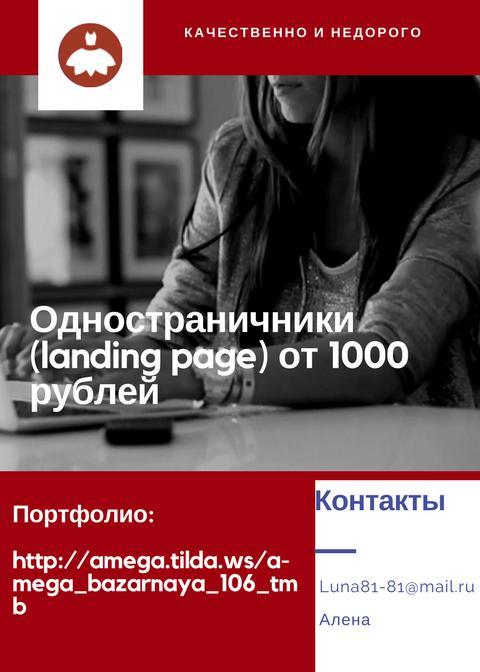 Реклама на одностраничник