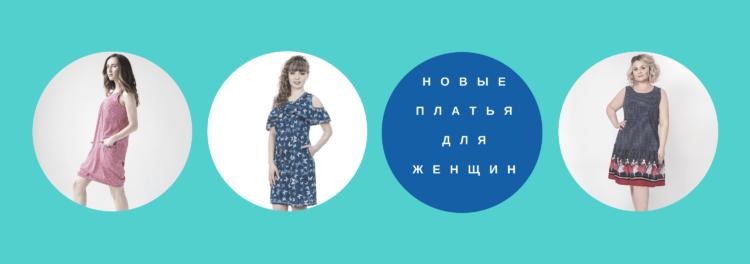 Новые платья для женщин
