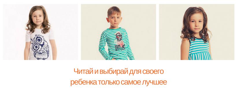Трикотаж для детей от ТД Елена
