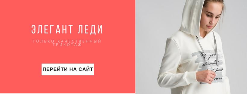 Летняя коллекция одежды от Элегант Леди