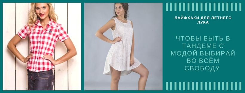 Летняя женская одежда лайфхаки