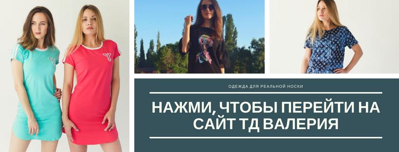 Баннер ТД Валерия к статье Новинки летней одежды