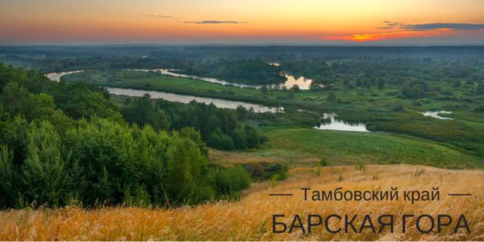 Барская гора Инжавино Тамбовская область