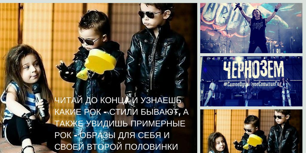 Рок фестиваль Чернозем
