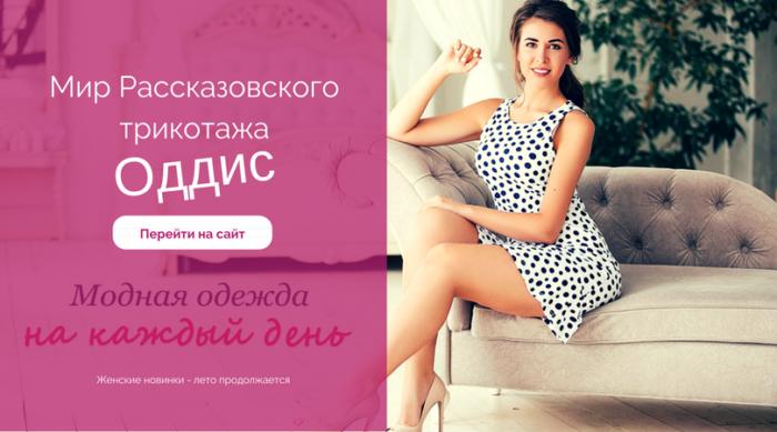Оддис - повседневная женская одежда