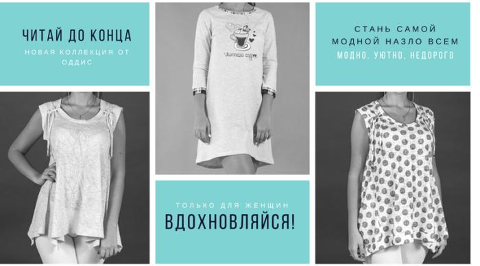 Повседневная женская одежда