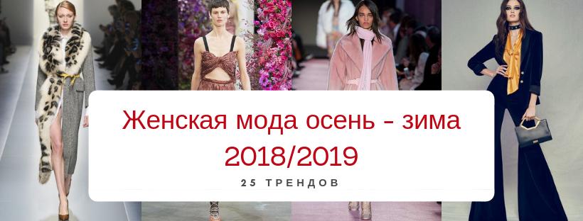 Женская мода осень - зима 2018/2019
