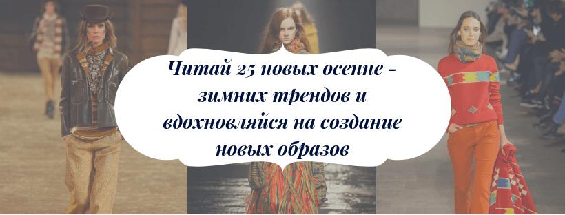 Женская мода осень 2018