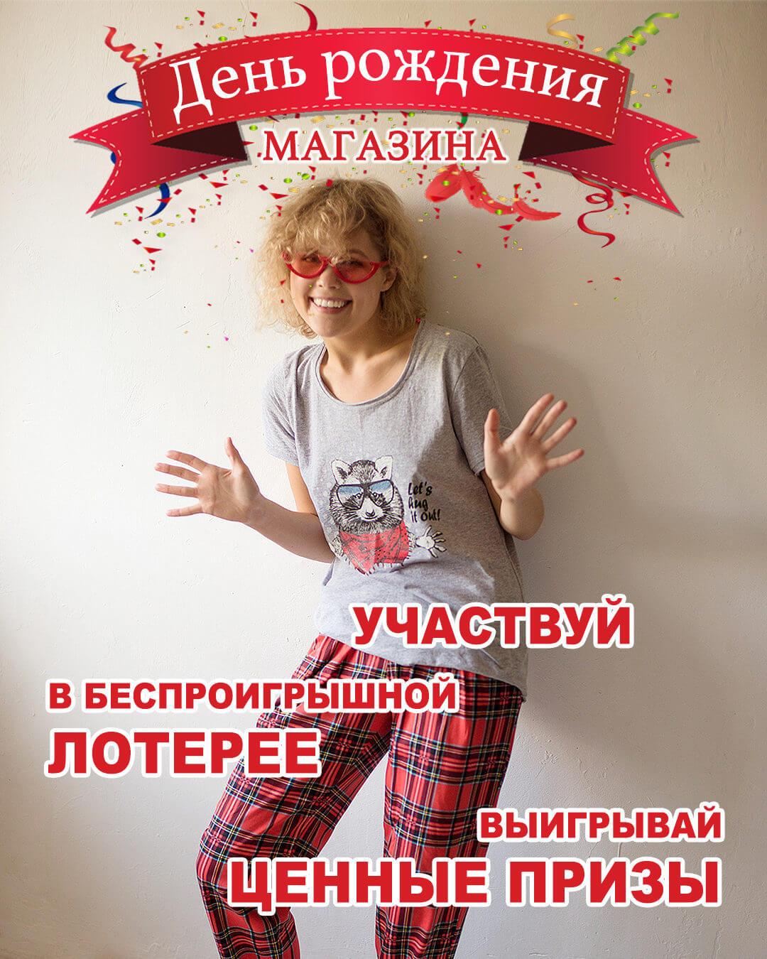 Лотерея Элегант Леди