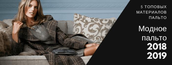 Модное пальто 2018 2019
