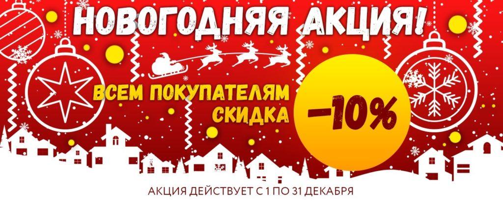 Новогодняя акция Белошвейка