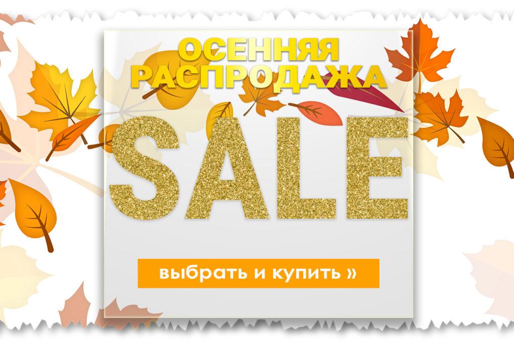 Осенняя распродажа Елена
