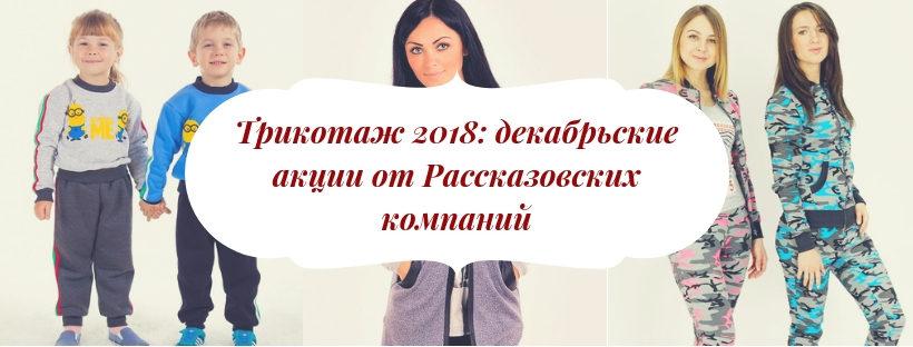 Трикотаж 2018