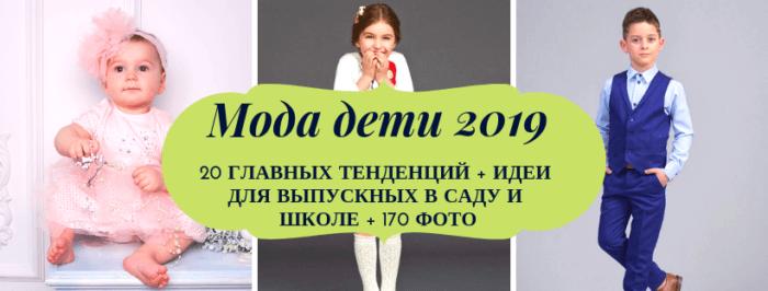 Мода дети 2019