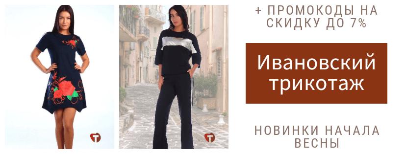 Ивановский трикотаж купить