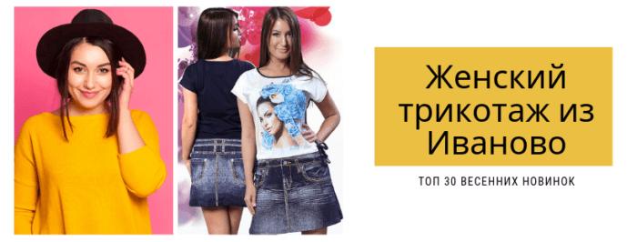 Женский трикотаж Иваново