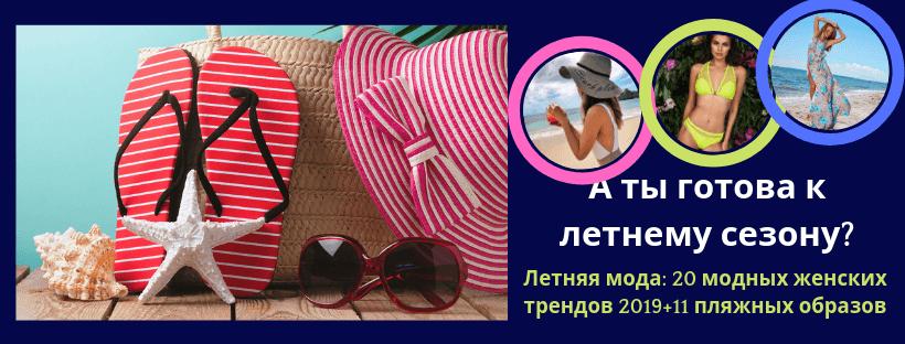 Летняя мода