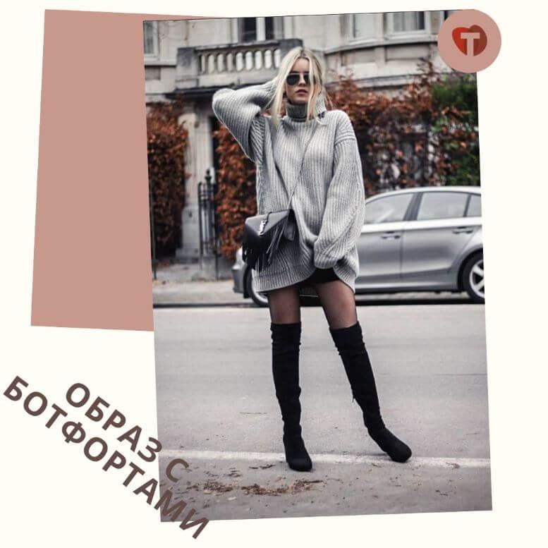 Образ девушки в ботфортах с объемным свитером