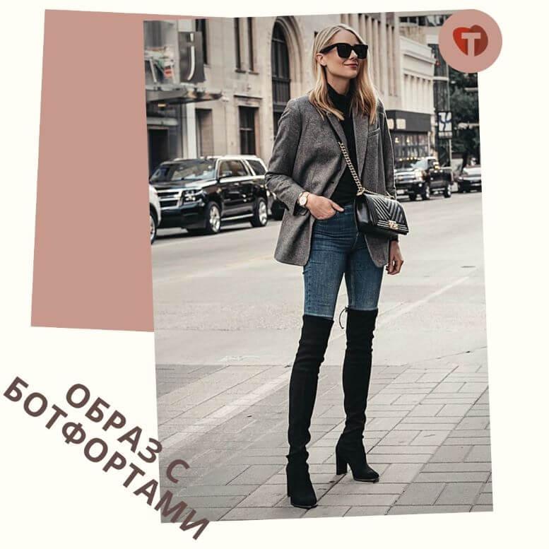 Образ девушки в ботфортах с джинсами