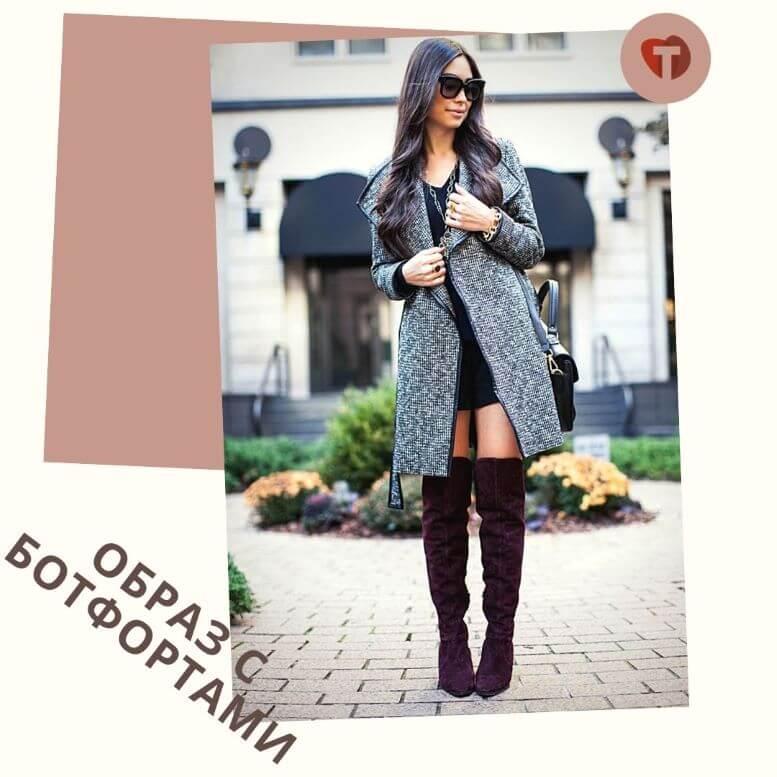 Образ девушки в ботфортах с пальто