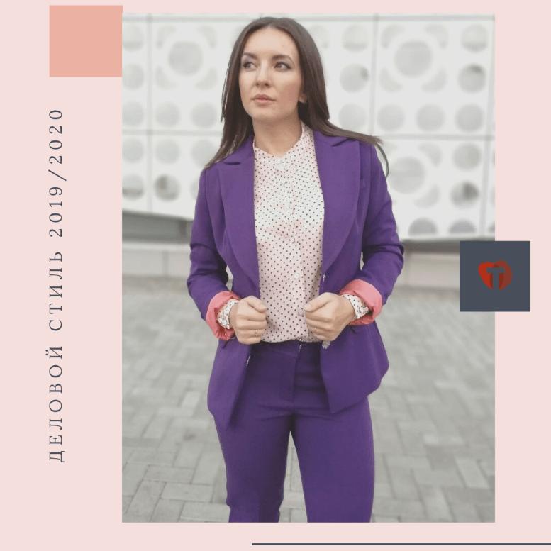 Деловой фиолетовый костюм женский