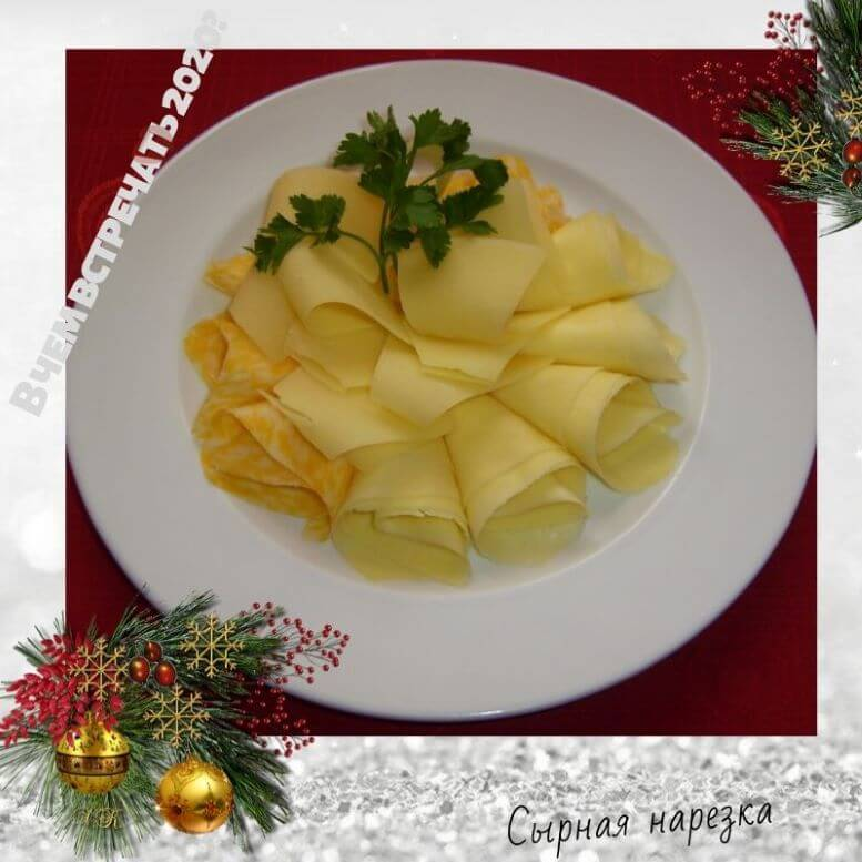 Сырная тарелка с петрушкой