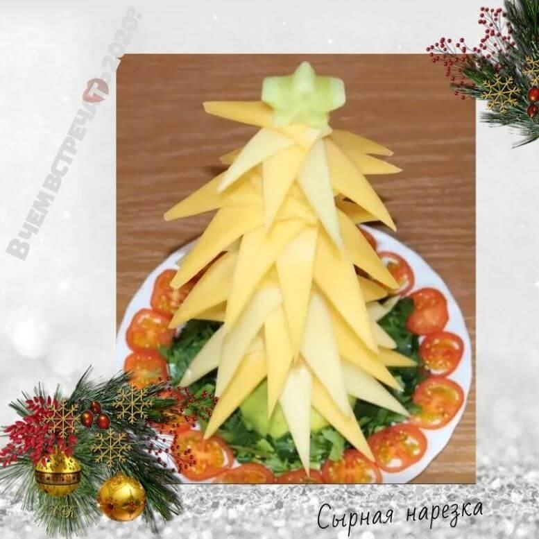 Сырная тарелка елка