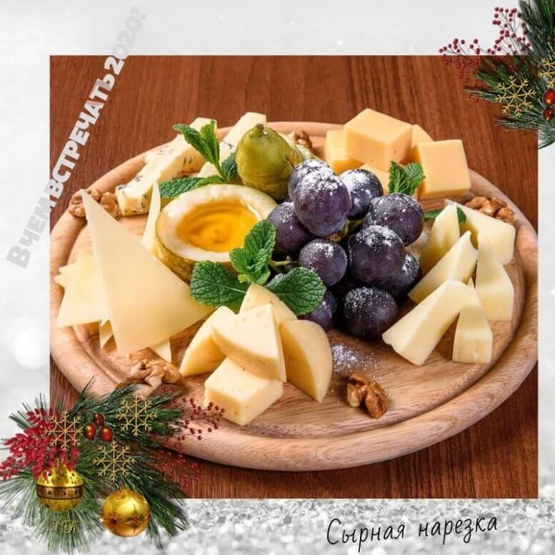 Сырная тарелка с виноградом
