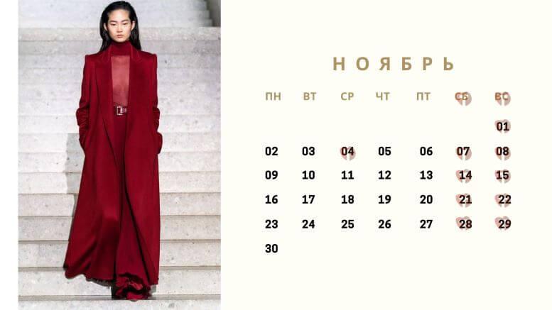 Календарь на ноябрь 2020