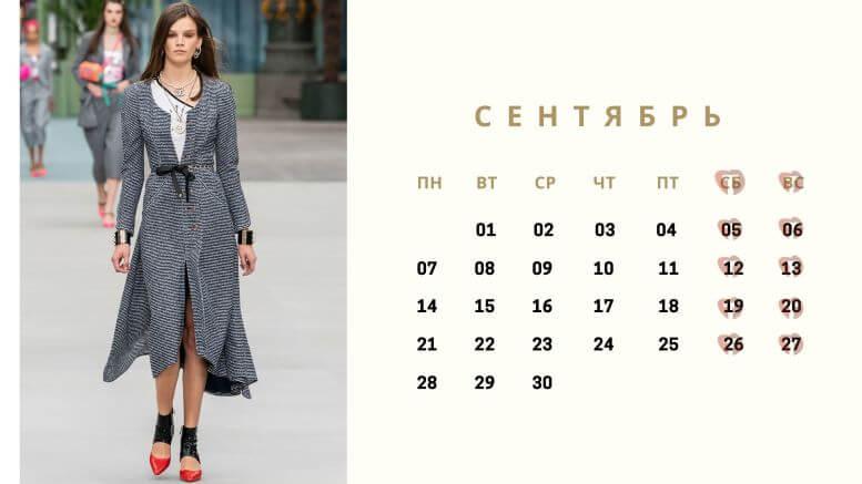 Календарь на сентябрь 2020