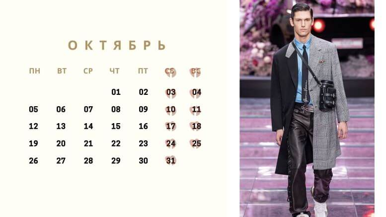 Календарь на октябрь 2020
