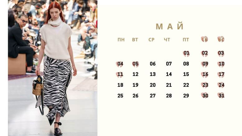 Календарь на май 2020