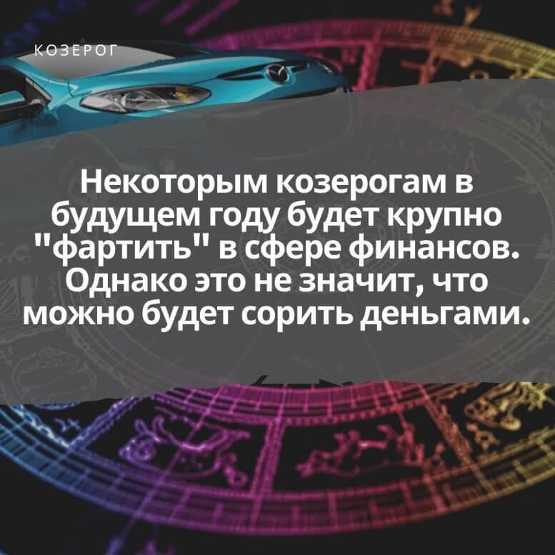 Гороскоп на 2020 для козерога