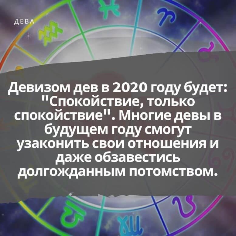 Гороскоп на 2020 для дев