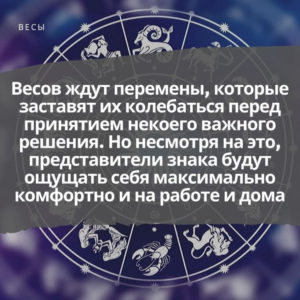 Гороскоп на 2020 для весов
