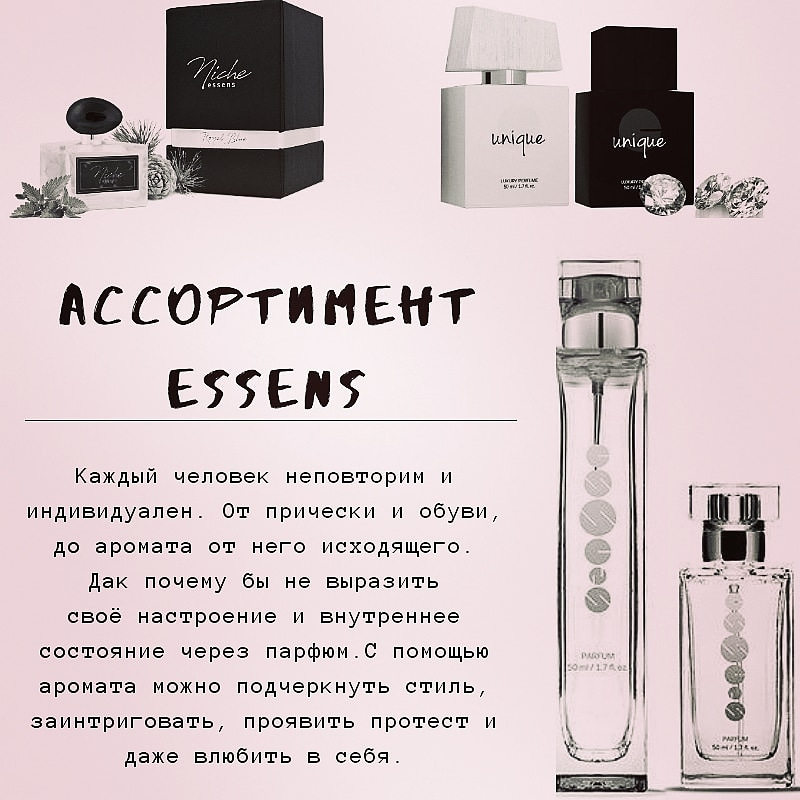Ассортимент Ессенс