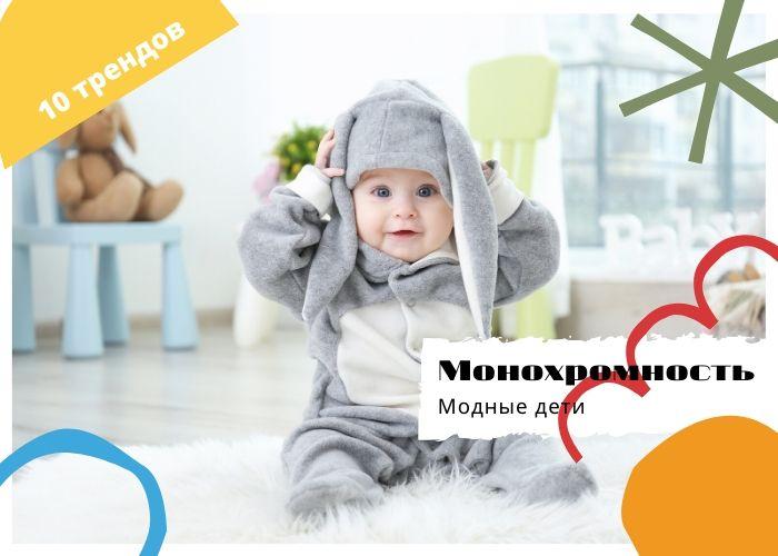 Монохромный детский костюм для малыша