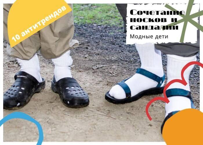 Сочетание носков и сандалий