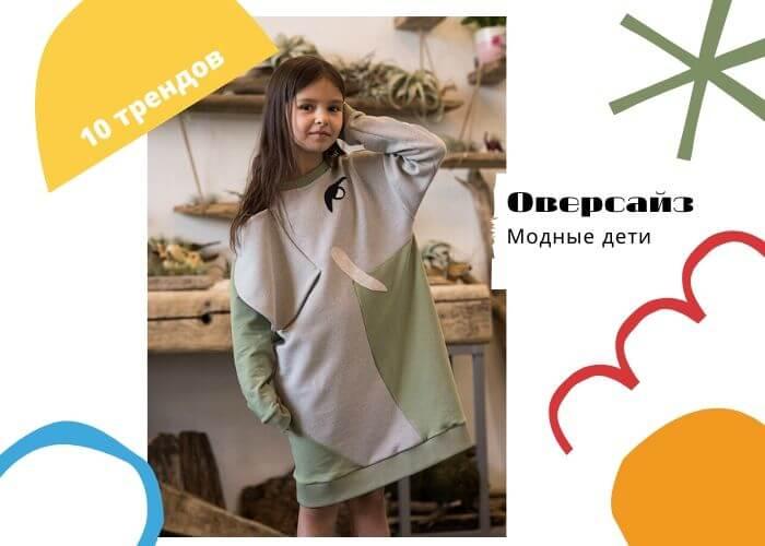 Оверсайз: модные дети 2020